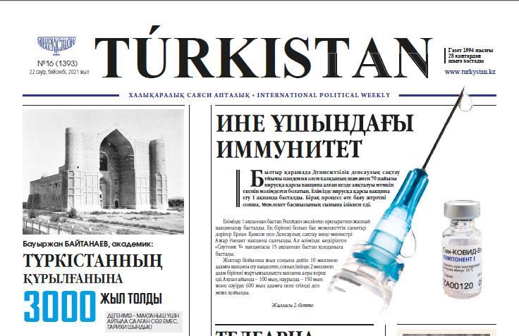 Түркістан газеті
